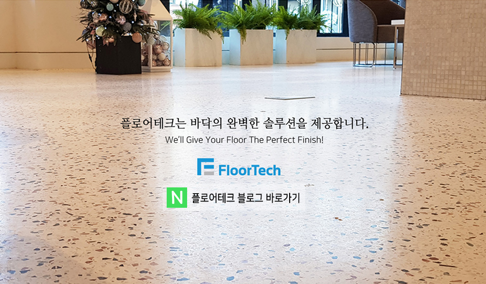 https://blog.naver.com/floor_tech